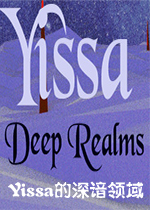 Yissa的深谙领域