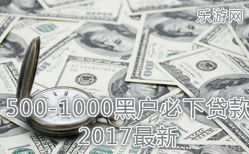 500-1000黑户必下贷款2017最新