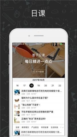 墨子�W堂appv1.6.0_截�D1