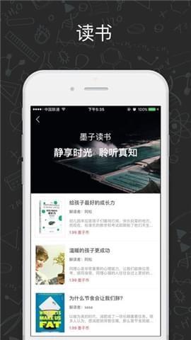 墨子学堂appv1.6.0_截图3