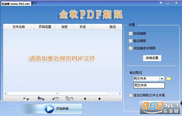 金软pdf期限2.0vip永久破解版截图0