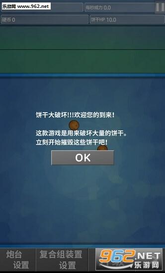 饼干大破坏iOS版v1.8.1截图3