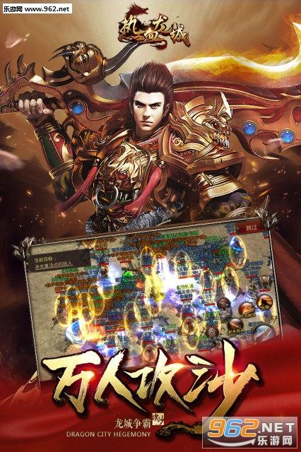 热血龙城传奇手游官方正版截图2