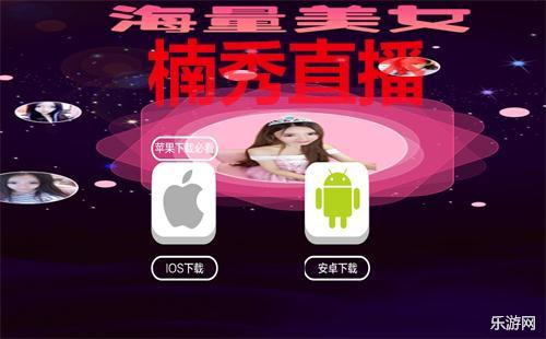 楠秀直播app下载_楠秀直播邀请码_VIP账号_乐游网