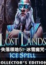 失落领地5:冰雪魔咒