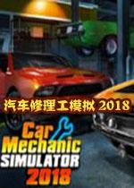 汽车修理工模拟2018官方中文版