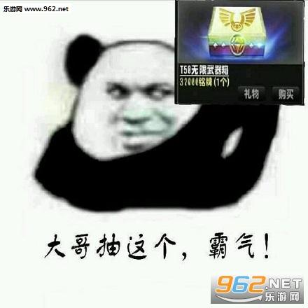 动态抽烟梗熊猫头表情大哥哲学鞭炮包比利表情图片