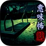看懂意思就很恐怖的故事魑中文汉化版v1.0.0