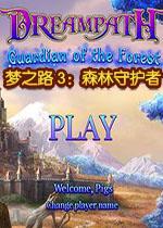 梦之路3:森林守护者