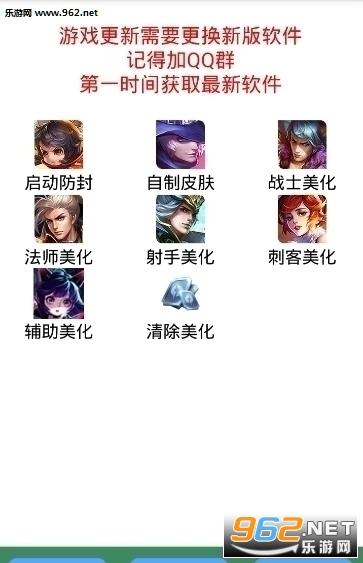 王者荣耀2017tt.cn水晶美化盒子_截图1