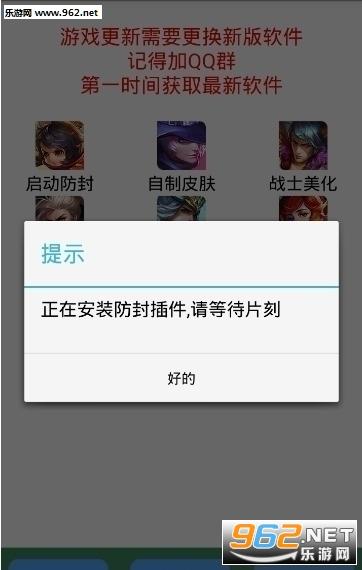 王者荣耀2017tt.cn水晶美化盒子_截图2