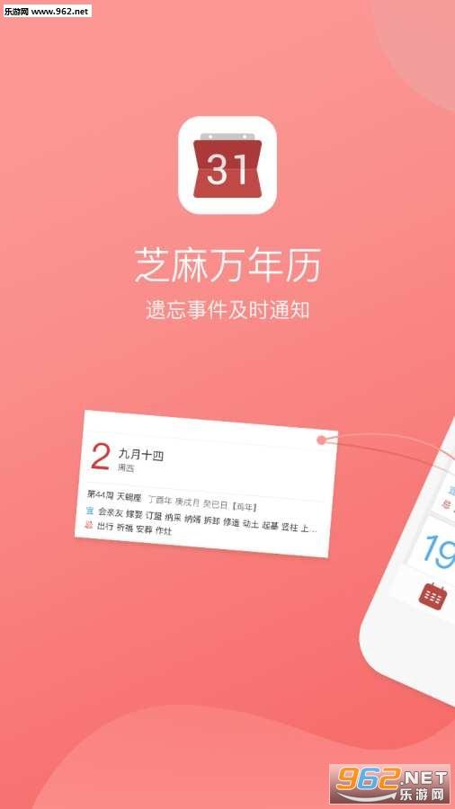 芝麻万年历appv1.0.15_截图