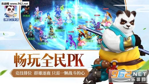 神武3手游官方版v3.0.4_截图