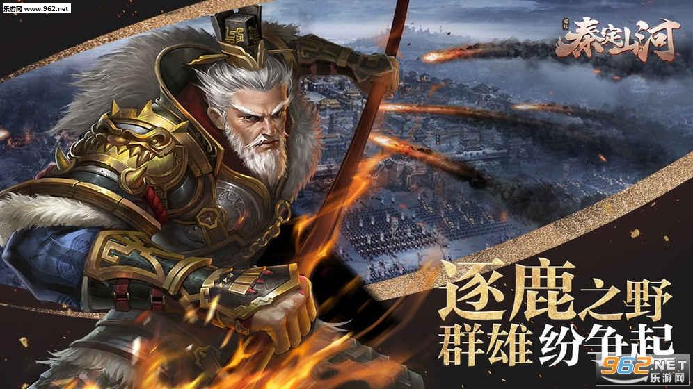 秦定山河官方版v1.0截图0