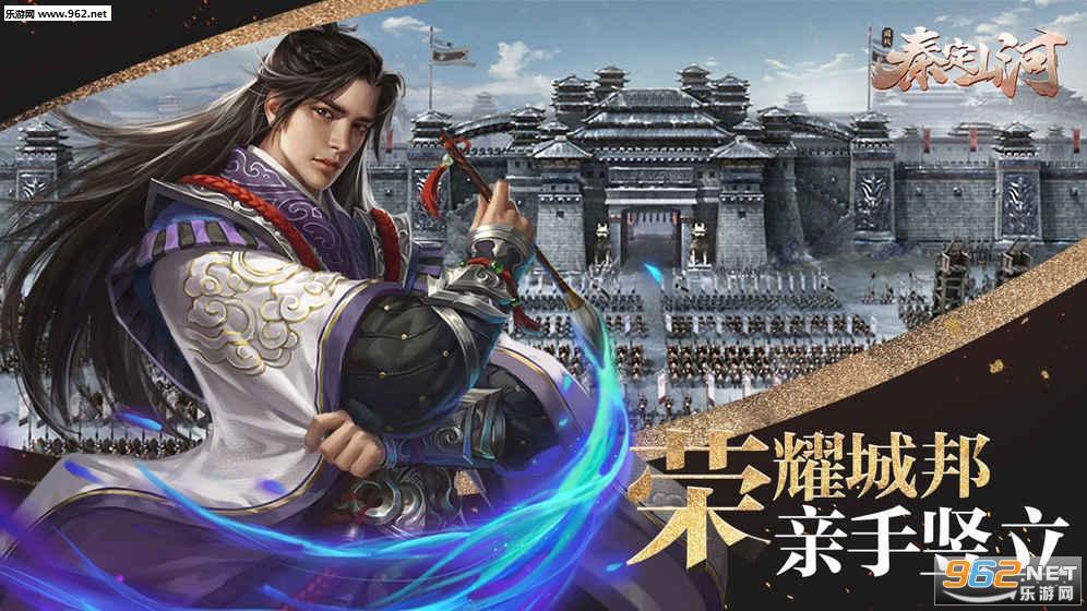 秦定山河官方版v1.0截图2