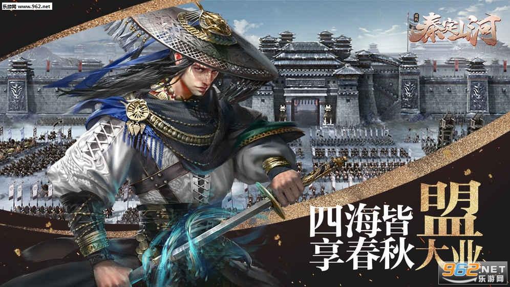 秦定山河官方版v1.0截图3