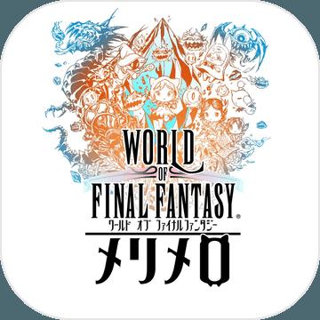 最终幻想世界 MERIMERO安卓版