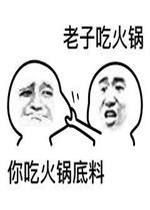 老子吃火锅你吃火锅底料类似表情包图片