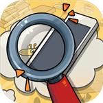 寻找手机大作战内购破解版v1.0.1