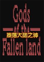 堕落大陆之神