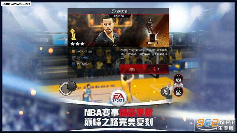 NBA LIVE手机版v2.1.00截图3
