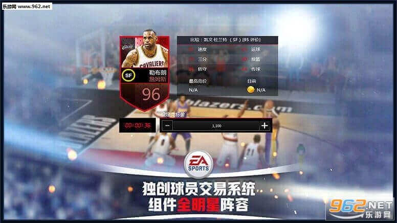 NBA LIVE手机版v2.1.00截图4