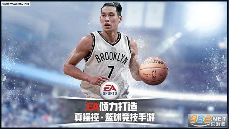 NBA LIVE九游版v2.1.00截图0