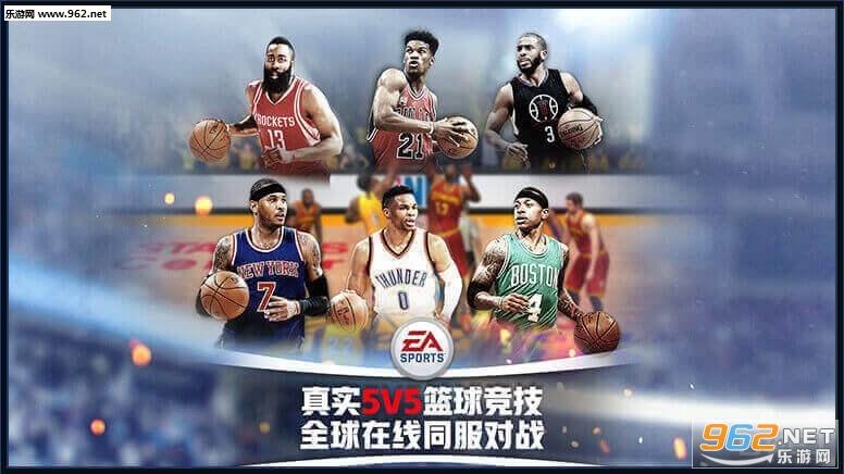 NBA LIVE九游版v2.1.00截图2