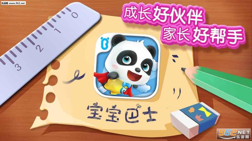 熊猫宝宝梦幻冰淇淋安卓版v8.19.10.01_截图1