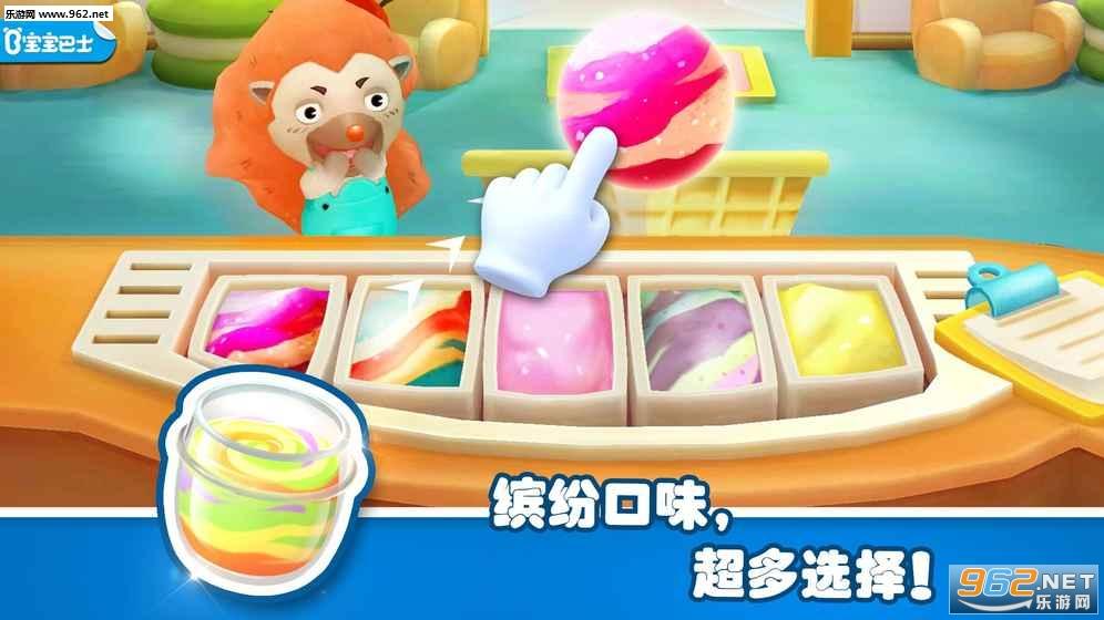 熊猫宝宝梦幻冰淇淋安卓版v8.19.10.01_截图3
