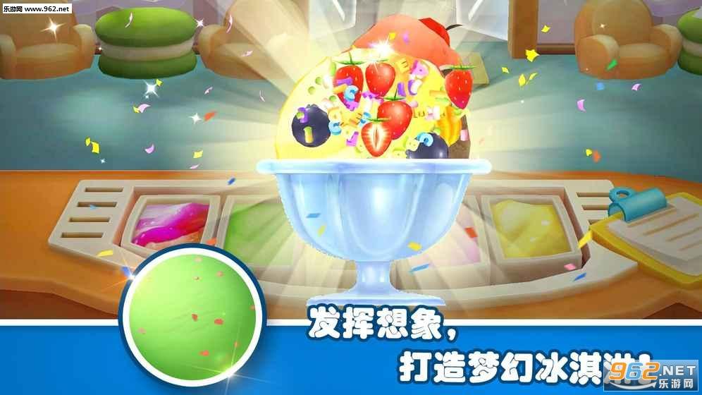 熊猫宝宝梦幻冰淇淋安卓版v8.19.10.01_截图4