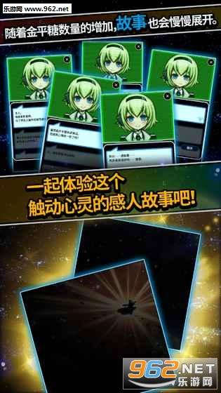 恋之宇宙战舰iOS版v1.0.0_截图1
