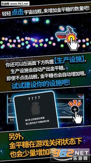 恋之宇宙战舰iOS版v1.0.0_截图3
