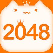 猫咪2048苹果IOS版v1.3