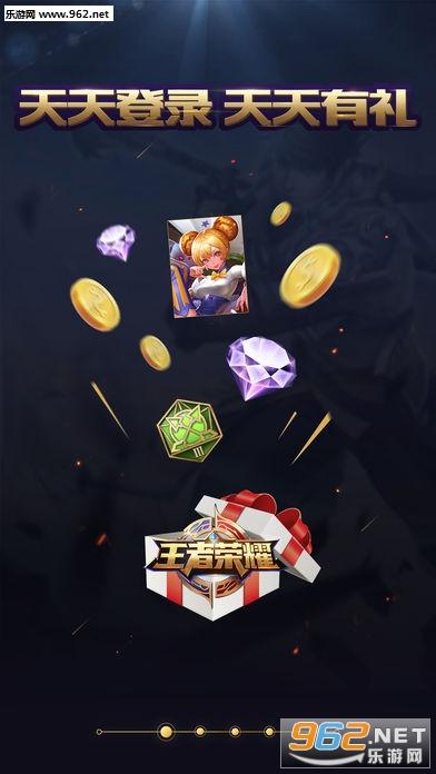 腾讯王者人生王者荣耀appv3.3.0截图0