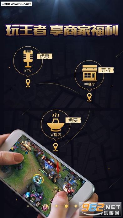 腾讯王者人生王者荣耀appv3.3.0截图2