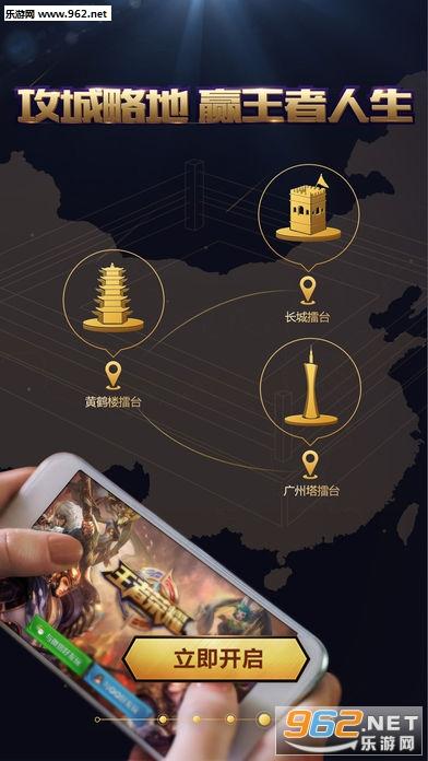 腾讯王者人生王者荣耀appv3.3.0截图3