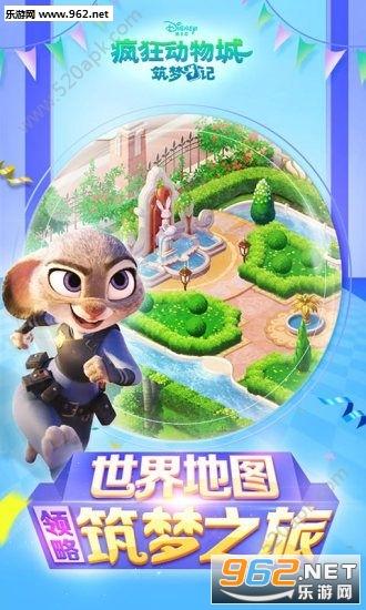 疯狂动物城:筑梦日记官方版