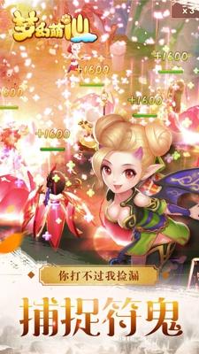梦幻萌仙安卓版v1.0.25_截图