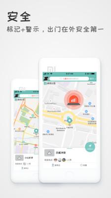 稀客地图手机版v2.2.3截图1