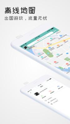稀客地图手机版v2.2.3截图4
