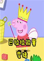 巴啦啦表情猪小猪包头gif动态表情量变大图片佩奇像qq的下载大全图片