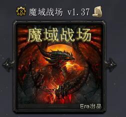 魔域战场1.37正式版 【附攻略/隐藏英雄密码】