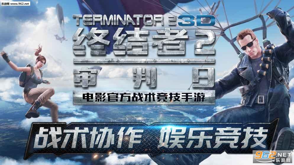 终结者2:审判日手游安卓内测版v1.104截图2