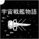 宇宙战舰物语 0.6.0修改版