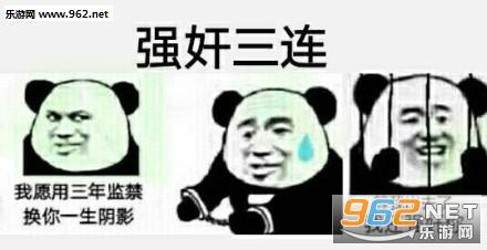 表情对不起熊猫原图微信的的表情图片大全动态图片大全集大哥|我愿用三年监禁换图片