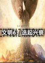 文明6:迭起�d衰