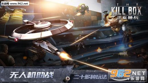正义枪战九游版v15.2.0截图2