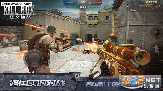 正义枪战九游版v15.2.0截图4