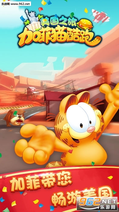 加菲猫酷跑游戏免费版v1.1.1截图0